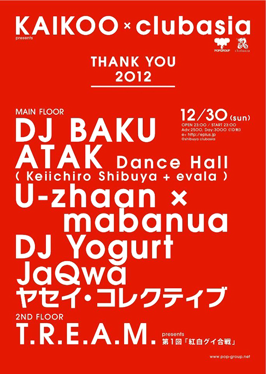 ATAK Dance Hall, DJ Baku