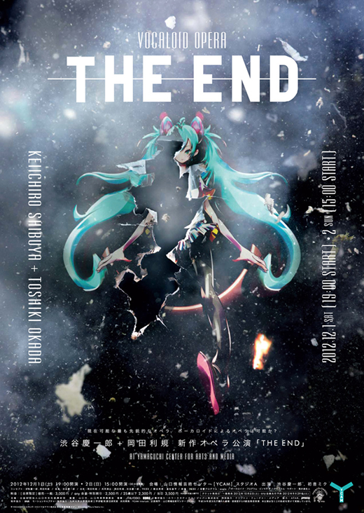 THE END YCAM公演